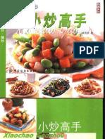 [someis.com]小炒高手(快炒、滑炒、爆炒、煸炒).pdf