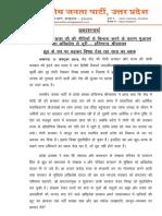 BJP_UP_News_01_______12_Oct_2018