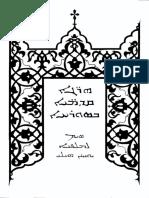 Healey - First Studies in Syriac