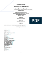 Vladimir Corovic - Istorijski leksikon.pdf