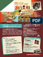★ニューイヤー・ファミリーコンサート2017三鷹
