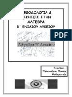 ΑΛΓΕΒΡΑ ΒΟΗΘΗΜΑ.pdf