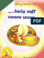 Karmakand Nahi, Bhavana Pradhan