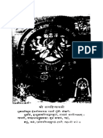 Devi Bhagavatham Volume 2