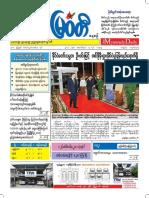 Myawady Daily Newspaper-13-10-2018