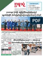 Yadanarpon Daily-13-10-2018