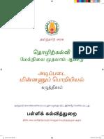 Basic Electronic Engineering - Theory Tamil Medium_20.5.18