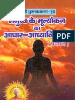Manushya Ke Moolyankan Ka Aadhar- Aadhyatmikata