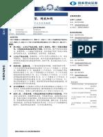 国君20150914经济L型财政加码