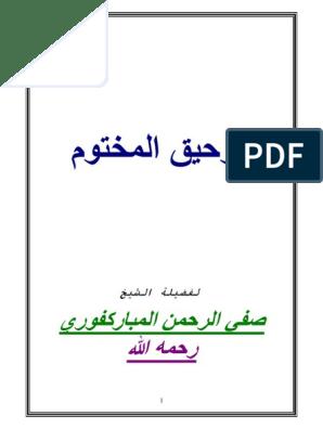 Alrraheq Almakhtom New Pdf