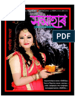 Asomiya Samahaar || Vol 1, Issue 1, 30 October, 2018.PDF
