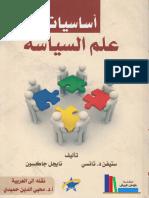 أساسيات علم السياسة ـ ستيفن د. تانسي، نايجل جاكسون.pdf