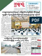 Yadanarpon Daily -14-10-2018