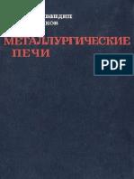 1krivandin v a Markov b l Metallurgicheskie Pechi