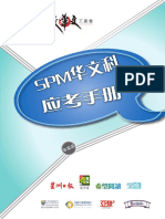 SPM华文科应考手册 2018