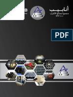 ANABEEB PVC Brochure.pdf
