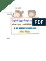 حل واجب aa100b ** 00966597837185 <المهندس أحمد> حلول,واجبات,الجامعة,العربية,المفتوحة