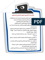 مقترحات التفعيل ليوم المعايير العالمي.pdf