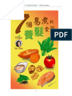 Origin Chinese Recipe Book