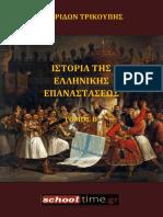 Istoria Tis Ellinikis Epanastaseos Tomos b Trikoupis