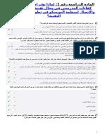 المادة الدراسية رقم 1.doc