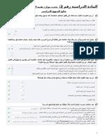 المادة الدراسية رقم 2.doc