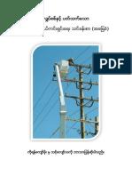 Electrical Safety Basic - (ျမန္မာလုိ)