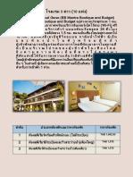 โรงแรม 3 ดาว (แมน-แก้ไข).docx