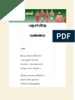 Adiyaar_Com-Panchamirtha-Vannam.Pdf