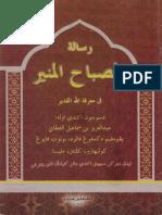 Al-Misbah al-Munir.pdf