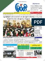 Myawady Daily Newspaper-15-10-2018