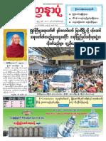 Yadanarpon Daily -15-10-2018