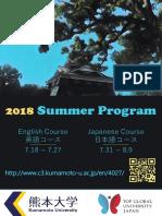 Kumamoto University 2018 Summer Program 1