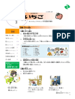 October 2018 Seika. Japan Newsletter - Japanese