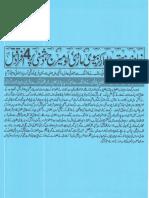 Aurat Par Tashadud  /Woman PunishmenT 8787
