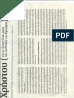 Σάρωση_20181014 (3).pdf