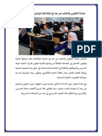 deanship-of-development-continues-its-training-courses.pdf