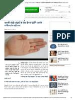 Palm Reading _ Fingers Length Meanings and Personality -आपकी छोटी अंगुली के तीन हिस्से खोलेंगे आपके व्यक्तित्व के गहरे राज - Patrika News