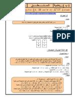 logique.cours.pdf