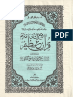 Ashraful-Byan-With-Tafseer-e-Izharul-Irfan-Part-01.pdf