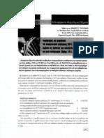 Υπολογισμός και φορολογία του υποχρ  μερίσματος 35%