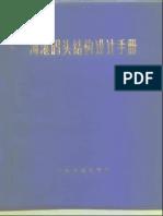 海港码头结构设计手册