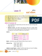 10-Science-Study-Material-2017-Hindi-Medium-Chapter-5.pdf