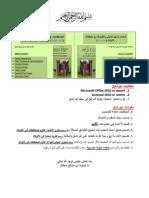 Edob-cad الإرشادات العامة ل