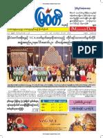 Myawady Daily Newspaper 16-10-2018