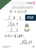 t4 japanese 1 1b shoutaijou stimulus st
