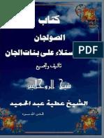 الصولجان فى الاستيلاء على بنات الجان عطية عبد الحميد طبعة ثانية