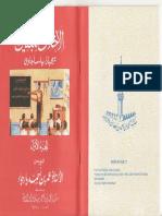 Akhlaq Lilbaniin 1 # Upload By FB. Dimyati bin muhamadsobirin.pdf
