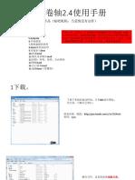 M-Audio Keystation Es系列Midi键盘说明书