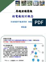核電概論--.pdf